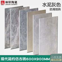 佛山工程瓷磚 600*900仿大理石灰色客廳防滑地板磚墻面啞光仿古磚