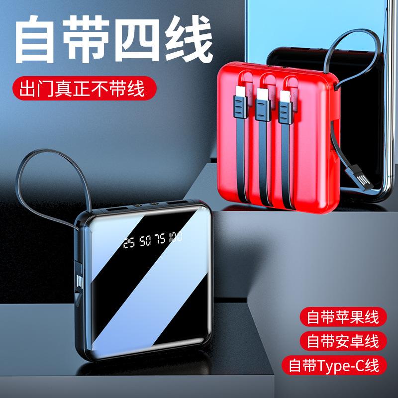新款自带线20000毫安手机移动电源礼品定制LOGO便携式迷你充电宝