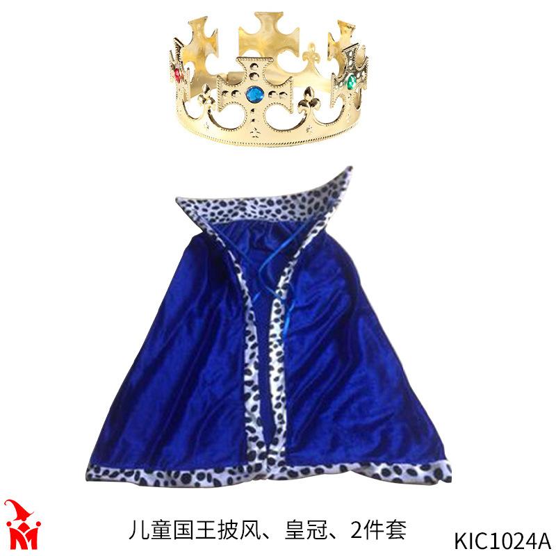 儿童cos 舞台表演服装道具 儿童国王王子披风斗篷王冠 两件套套装