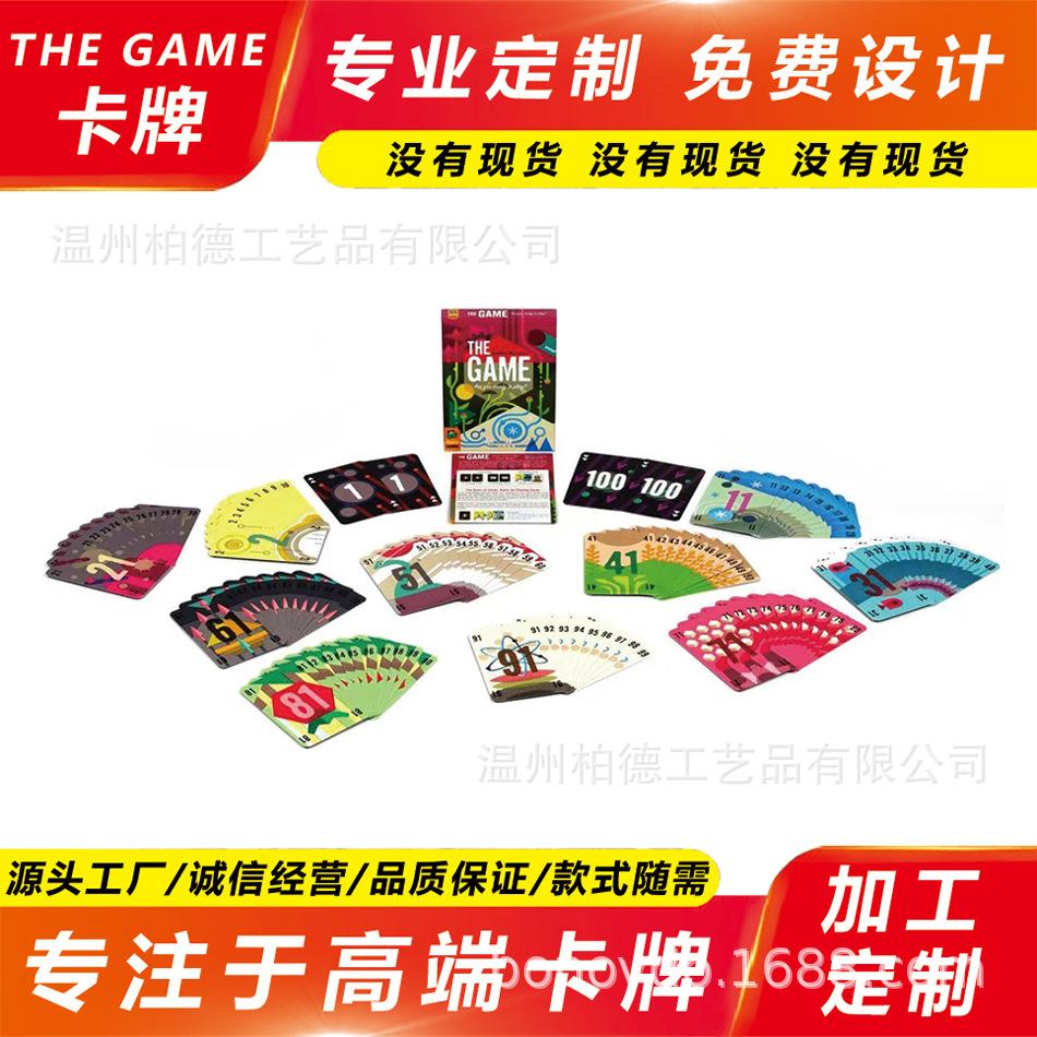 卡牌定制 The game 卡片儿童专注力玩具聚会桌游卡通动漫生产加工