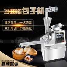 全自動包包子機商用包餡機多功能南瓜餅機小型豆包機智能包子機