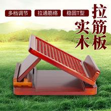 實木拉筋板 站立式拉筋凳斜踏板 家用經絡康復健身瘦腿瑜伽矯正器