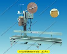 厂家供应金硕牌GKS/2(DS-7C)缝包输送机组