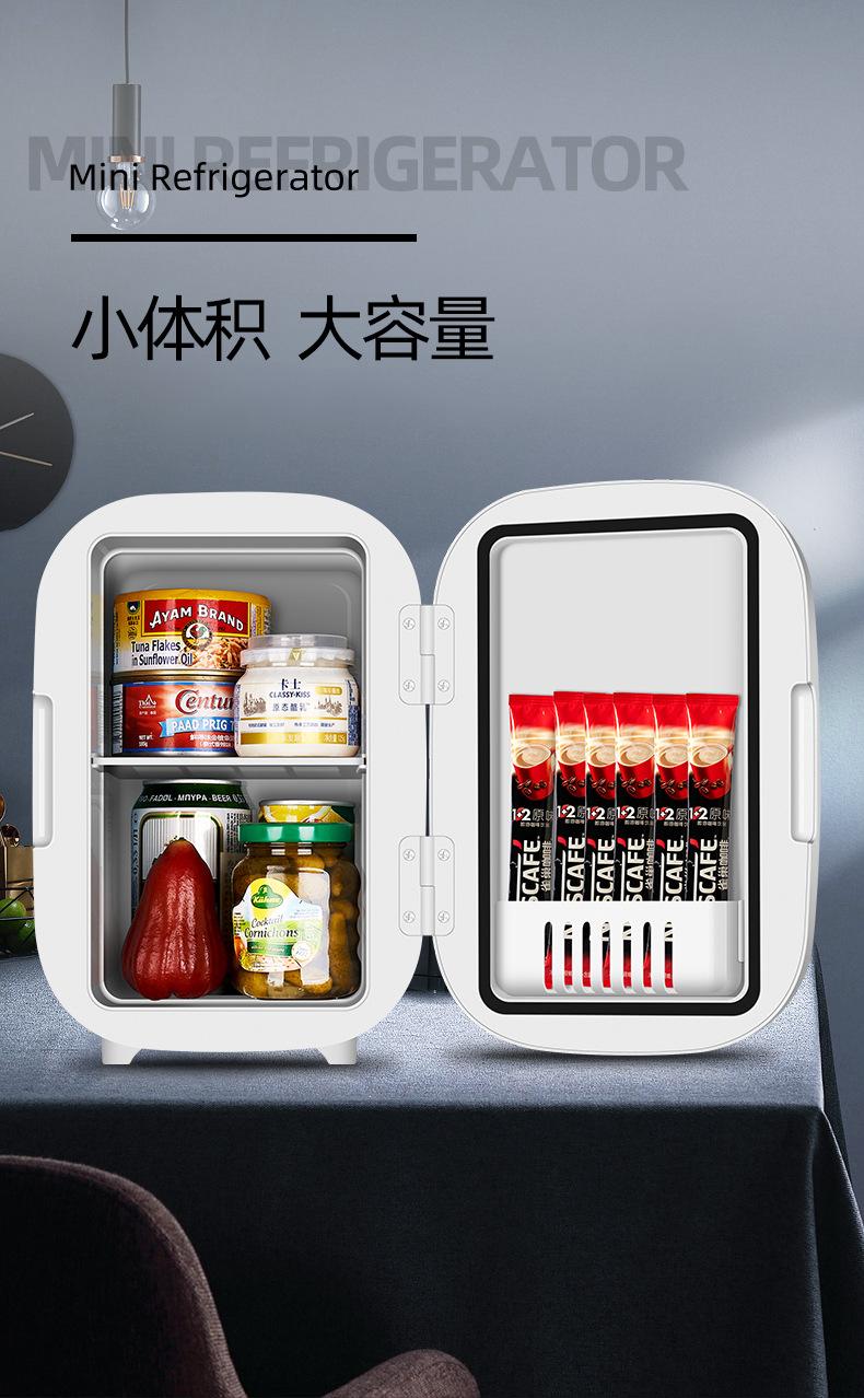 【獨家新品】車用6L迷你小冰箱車載冰箱化妝品面膜冷藏箱學生宿舍冰箱