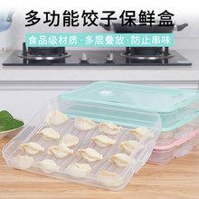 饺子盒冻饺子家用冰箱速冻水饺盒馄饨专用鸡蛋保鲜收纳盒多层托盘