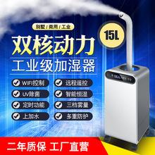 工業加濕器超聲波噴霧次氯酸水霧化大容量雙核商超上加水廠家直供
