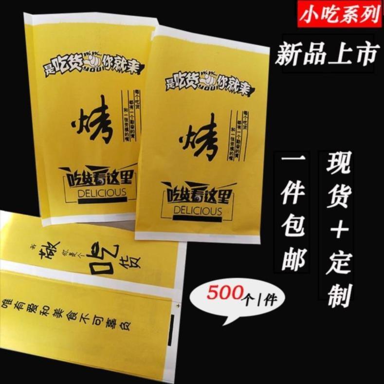 小串打包袋鸭肠袋子包装烤面筋袋纸袋外卖细腻鱼豆腐耐用鸡翅袋厚