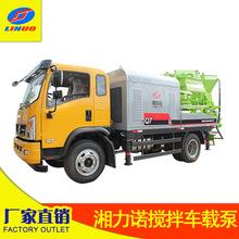 车载泵 0.5方搅拌泵送一体机 湖南挖挖厂家直销 包上黄牌厂家包邮