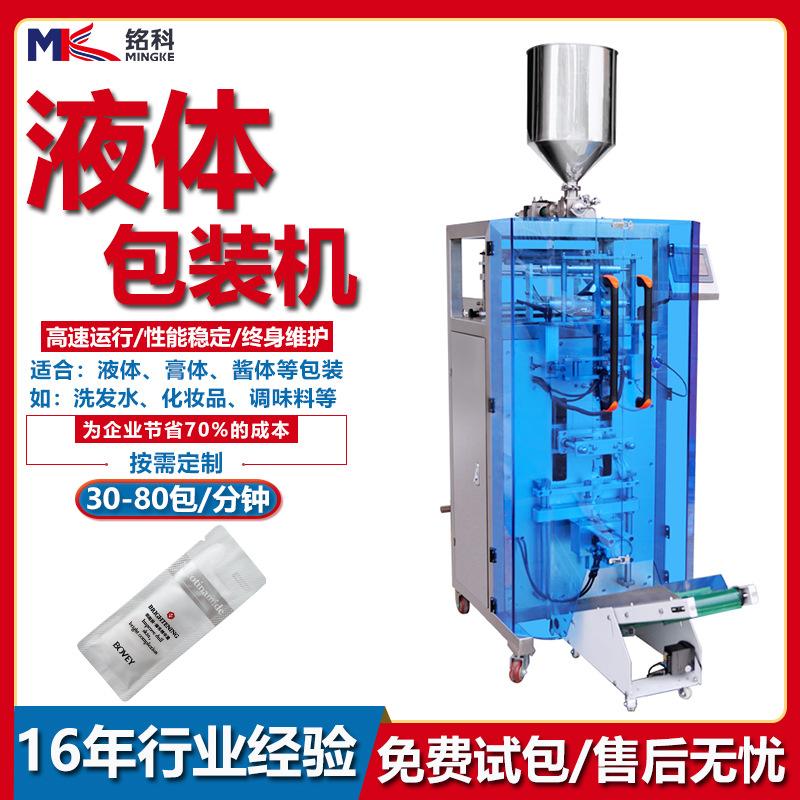 全自动打包液体多功能包装机 免洗手液消毒水定量四边封包装设备