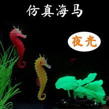 鱼缸造景装饰品 夜光硅胶仿真海马广州水族用品假水母仿真鱼批发