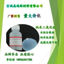 纳米二氧化钛透明分散液 纳米氧化钛溶胶 纳米钛白粉浆料