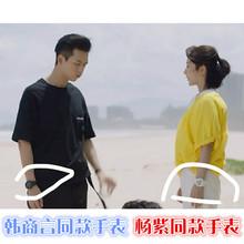 明星李现韩商言同款手表杨紫佟年亲爱的热爱的电子表ins风情侣款