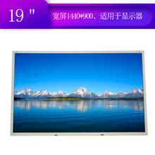 AUO/友达19寸TFT屏  全视角LCD液晶屏  M190PW01V80显示屏 液晶屏
