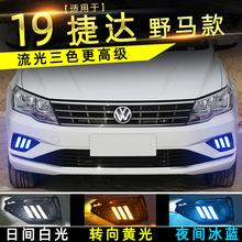 专用于17-19款大众新捷达日行灯改装LED日间行车灯流光前雾灯总成