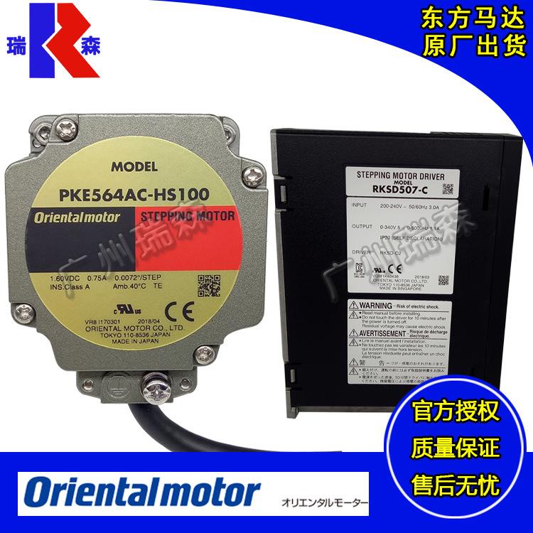 Oriental motor代理东方谐波减速脉冲序列步进电机RKS564AC-HS100
