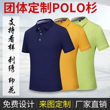 经典POLO衫时尚翻领短袖POLO衫团体定制企业文化衫可定制LOGO