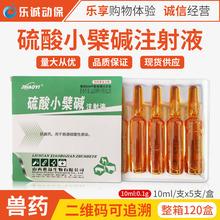 硫酸小檗堿注射液獸用 獸藥豬牛羊拉稀腸炎痢疾腹瀉黃連素針劑