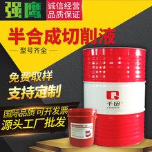 千田半合成切削液BH2508铝合金切削液高效环保配方铜防锈不发臭