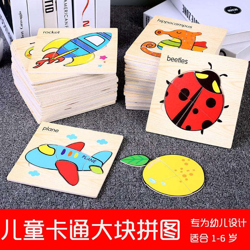 木制儿童玩具 3-7岁认知款3D立体拼图玩具 早教益智木制拼图玩具
