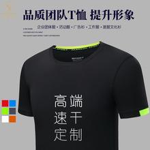 夏季運動速干t恤廣告文化衫工作服定制圓領空白短袖男衣服diy定制