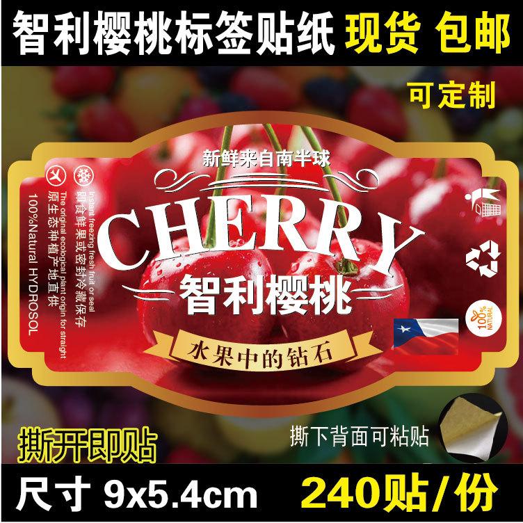 包邮 智利樱桃澳洲车厘子水果店蔬果超市包装不干胶标签贴纸240贴