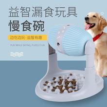 厂家直供宠物益智漏食玩具 狗狗慢食狗碗 耐摔易清洗食具狗碗