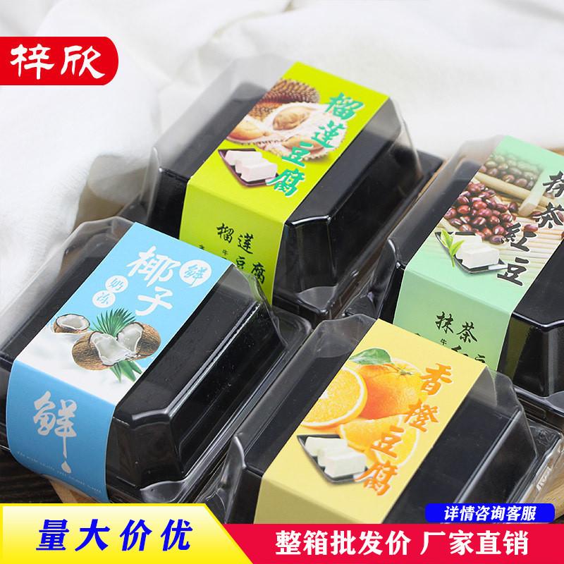 蛋糕西点盒塑料透明椰奶豆腐小方形泡芙椰奶冻包装盒带盖送封条