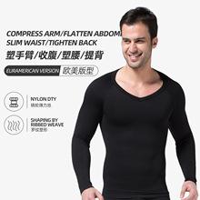 021 男士塑身衣无缝保暖V领长袖紧身收腹功能美体内衣