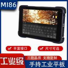8英寸三防平板电脑安卓|三防平板电脑rfid|工业手持平板|条码平板