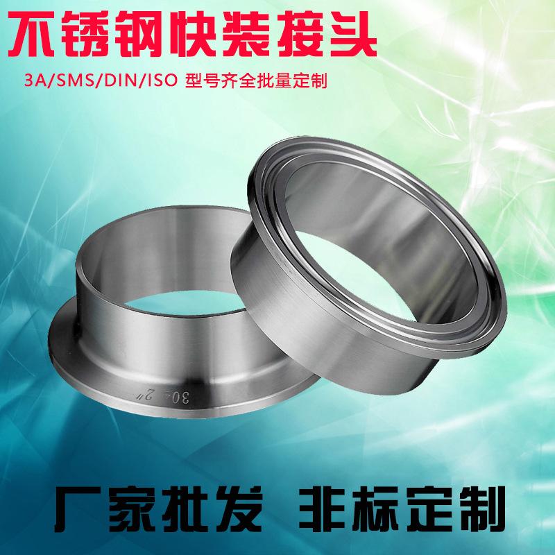 SMS3008, SMS3017快裝接頭 Tri-clamp ferrule 304不銹鋼通用接頭