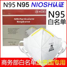 Niosh认证N95外贸出口美国专用商务部白名单FDA授权EUA企业价优