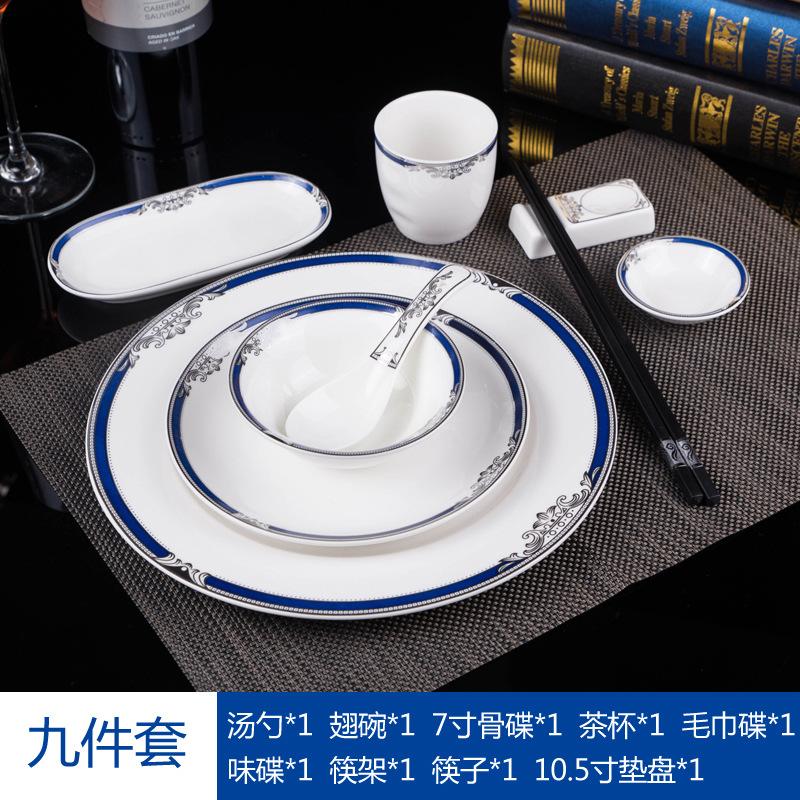 五星级酒店摆台陶瓷餐具套餐七件套中式简约饭店餐厅会所消毒餐具