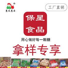 [樣品]慧風慧云保星食品 拿樣專享 糖果代加工