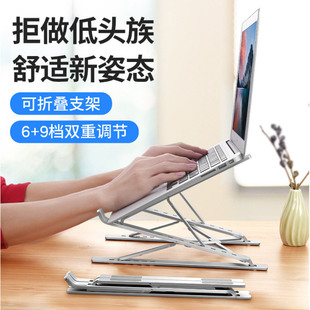 New Cross-border Products Notebook Stand Aluminum Alloy Portable Foldable Computer Stand