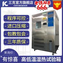 恒温恒湿试验箱可程式高低温实验箱湿热干燥箱循环老化交变试验机