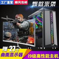 Настольный компьютер завод прямых продаж домашний куриный игровой автомат офисный компьютер настольный хост оптом