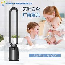 无叶风扇优之净家用落地电风扇负离子循环扇母婴安全迷你空调扇