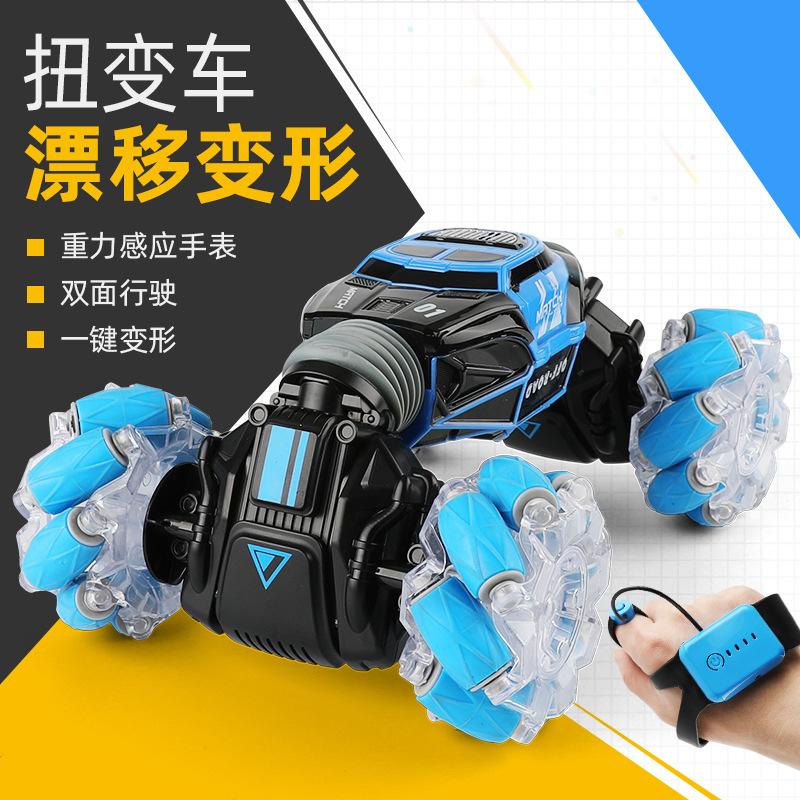 抖音热门同款手势感应扭变车手表控制漂移特技遥控车2196正光六星