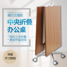 简约现代长条可拼接移动折叠会议桌办公培训桌多功能职员会议桌椅