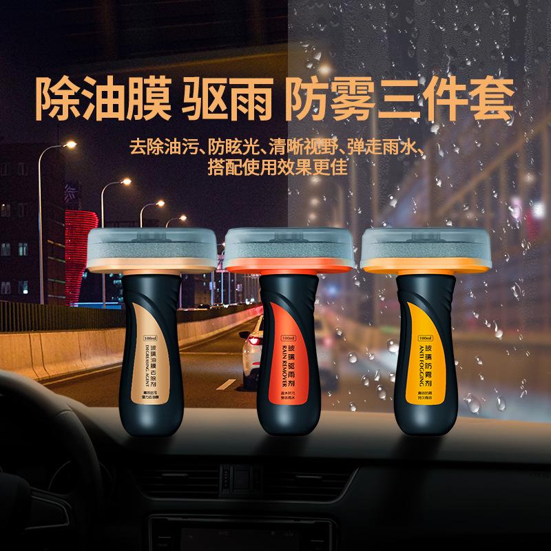 工厂直销汽车挡风玻璃清洁防雨剂防雾剂除油膜去污渍车用清洁用品