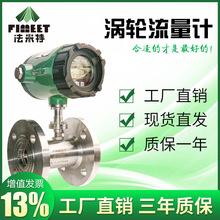 【法米特】纯净水流量计 涡轮流量计选法米特管道式液体传感器