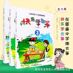 Happy Learning Guzheng 1 2 3 Volumes Introduction to Guzheng for Toddlers and Basic Course for Improving Guzheng Examination in Chinese Academy