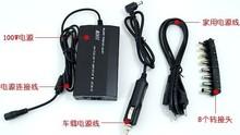供应家用车用二合一100W万能笔记本电源适配器 通用型笔记本电源