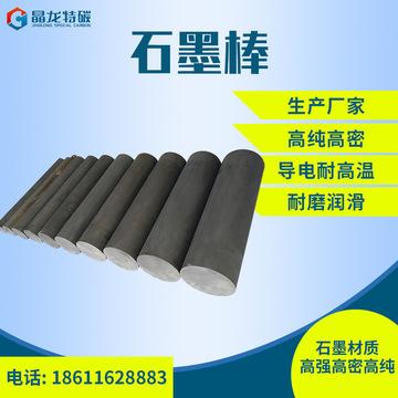 晶龙特碳耐高温耐磨耐腐蚀搅拌用导电电极棒碳棒 高纯石墨棒