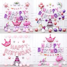 女孩生日背景墙布置粉色主题派对装饰宝宝周岁公主气球套装可代发
