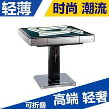 超薄小麻將桌過山車電動折疊實木全自動麻將機餐桌三層機免推牌機