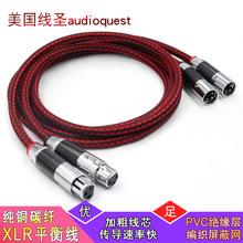厂家直销audioquest/线圣 卡侬头平衡线 发烧音频 信号线一件代发