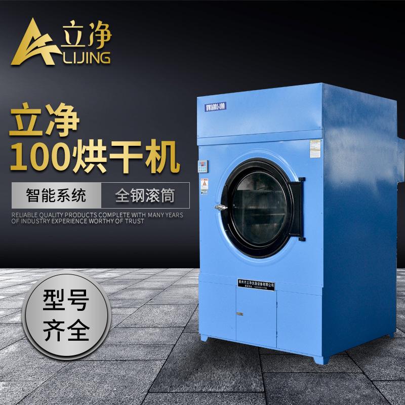 酒店宾馆衣服毛巾工业烘干机小型衣物烘干机设备滚筒式工业烘干机