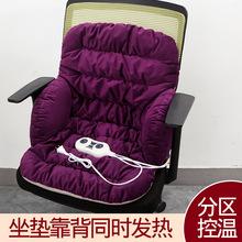 加热坐垫办公室久坐椅子座垫加厚秋冬季保暖插电发热坐垫靠背一体
