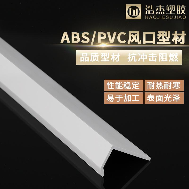 浩杰厂家批发塑胶ABS风口型材HJ-0066挤塑风口材料塑胶外框组件